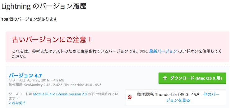 Lightning バージョン履歴