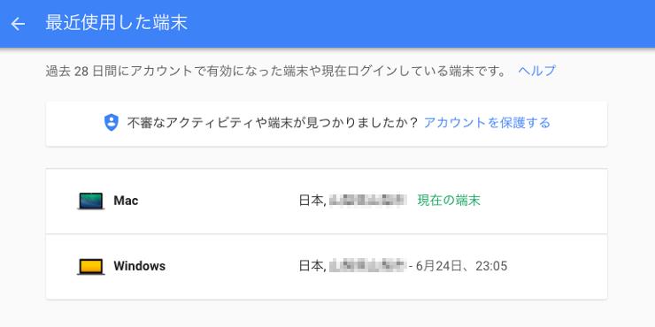 Chrome 最近使用した端末