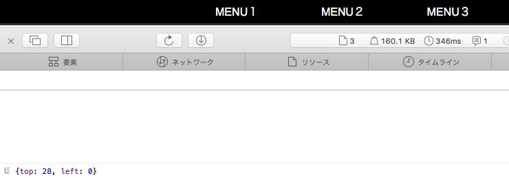 コンソール画面 Safari