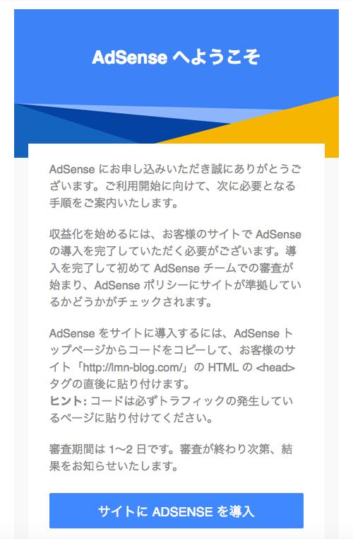 Google AdSense 説明画面