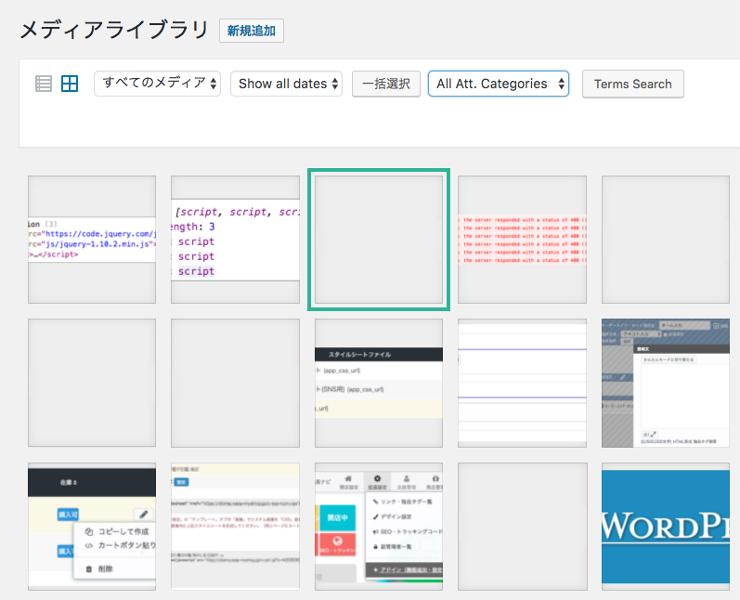 WordPressダッシュボードメディア画面